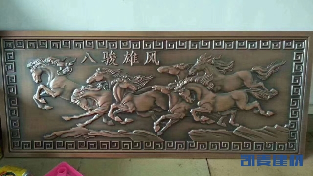 八骏雄风万马奔腾电镀古铜浮雕铝板牌匾