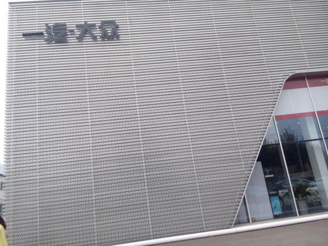 奥迪4S店专用外墙冲孔铝单板