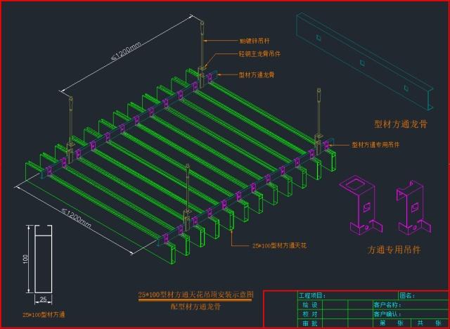25*100型材方通天花吊顶背面图