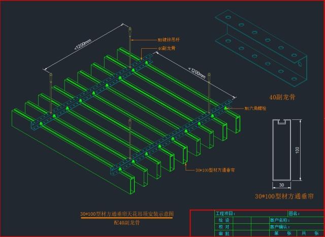 30*100型材方通垂帘天花吊顶安装背面图