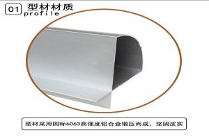 铝合金型材圆角边线