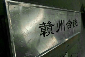 赣州合院字画雕刻铝合金片卑匾