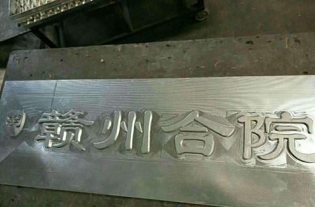 赣州合院字画浮雕铝合金牌匾