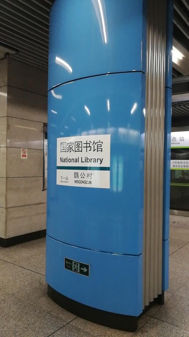 地铁国家图书馆站包柱搪瓷钢板
