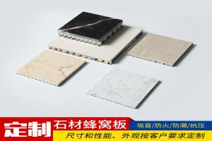 石材复合铝蜂窝板