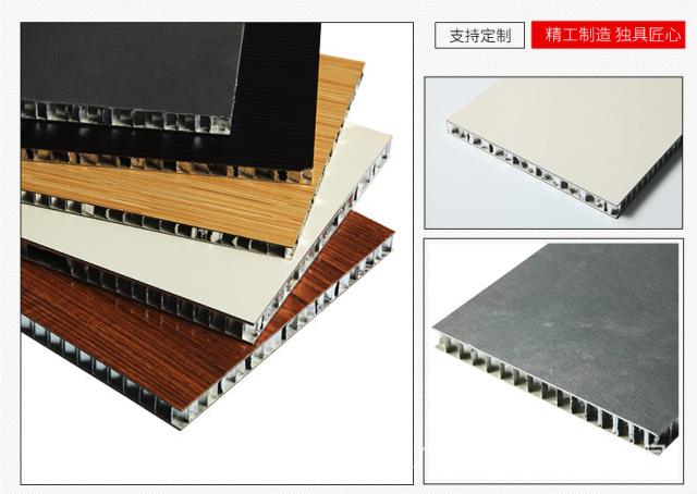 辊涂铝板复合铝蜂窝板