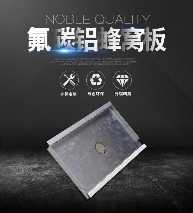 氟碳漆勾搭型铝蜂窝板