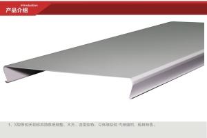 木纹色弧形铝方管吊顶