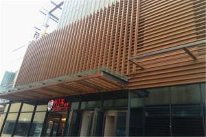 木纹色铝方通户外墙面格栅