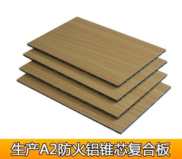 木纹色铝锥心三维复合板