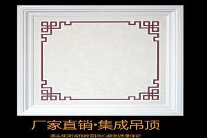 复古中国结花纹印花集成吊顶铝扣板