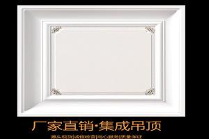 简欧式浅色花纹凹面集成吊顶铝扣板