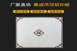 新中式仿古印花集成吊顶铝扣板