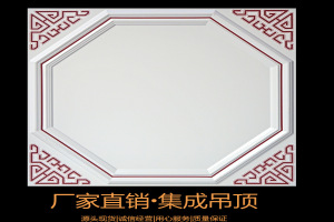 八角形压纹中式复古集成吊顶铝扣板