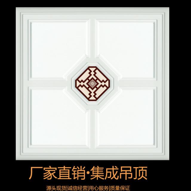 田子形压型花纹集成吊顶铝扣板