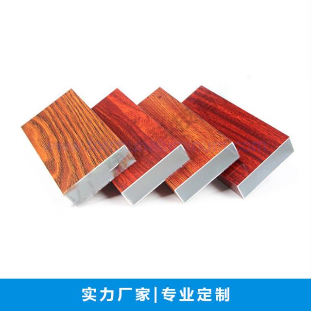 3D抽真空木纹铝方通