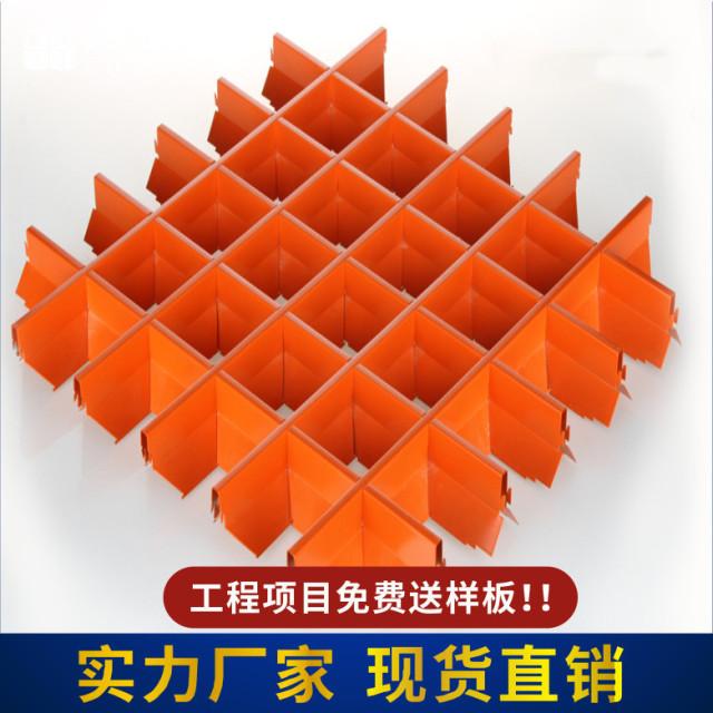 橘黄色V形铝格栅