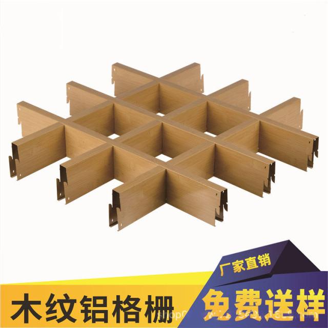 木纹色铝格栅吊顶