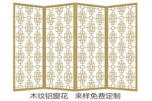 木纹铝窗花活动屏风