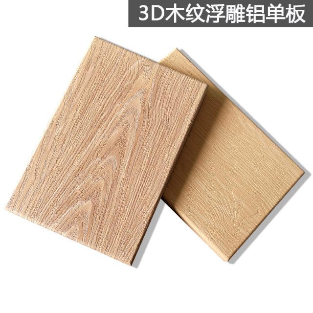 浅黄色3D手感木纹铝单板