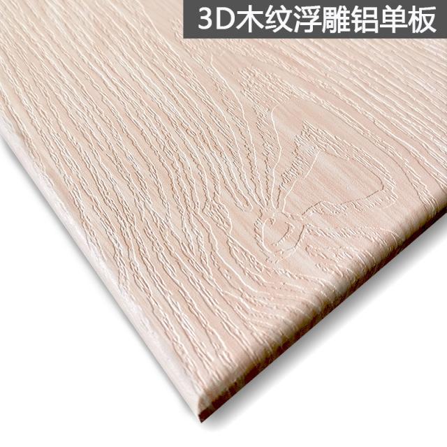 3D蚀刻手感木纹铝单板