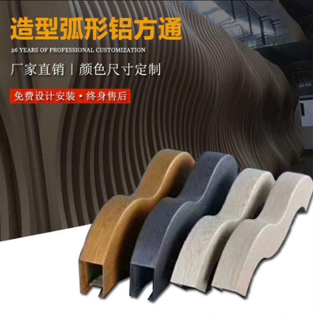 各式木纹弧形铝方通