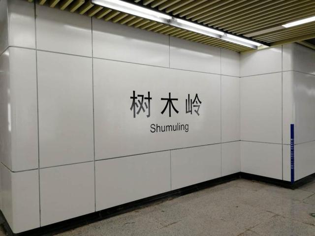 地铁烤瓷铝板