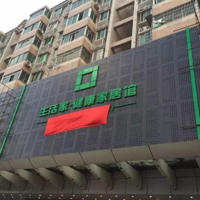 外墙冲孔铝单板广告招牌