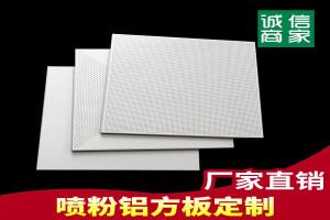 常规工程铝扣板款式