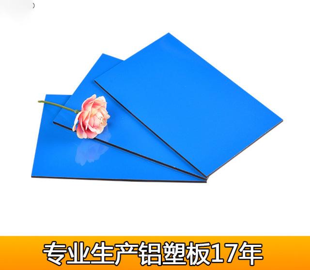 科技蓝色高光辊涂铝塑板