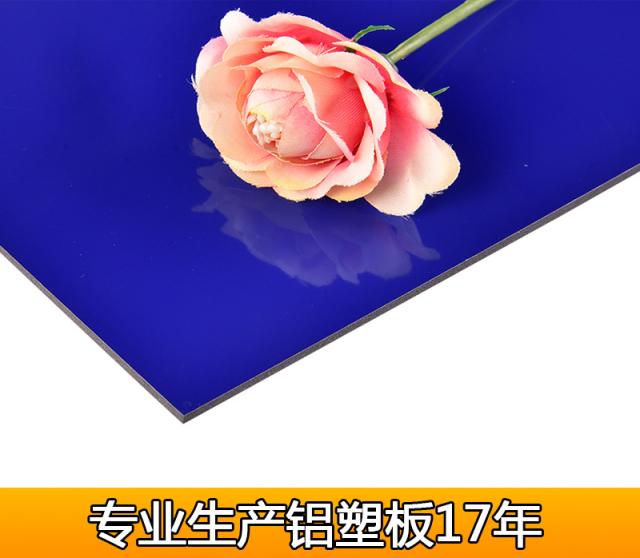 海军蓝色高光辊涂铝塑板