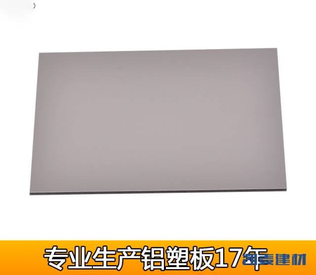 浅灰色哑光辊涂铝塑板