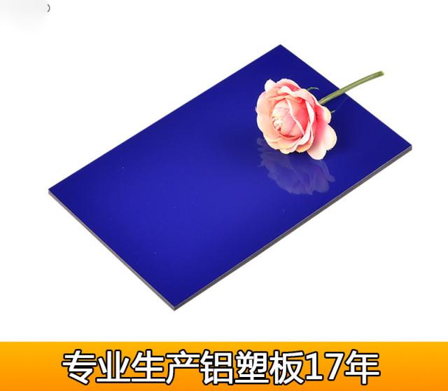 海军蓝色滚涂哑光铝塑板正面