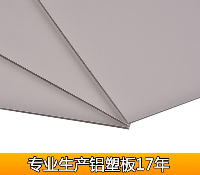 浅灰色哑光辊涂铝塑板正面