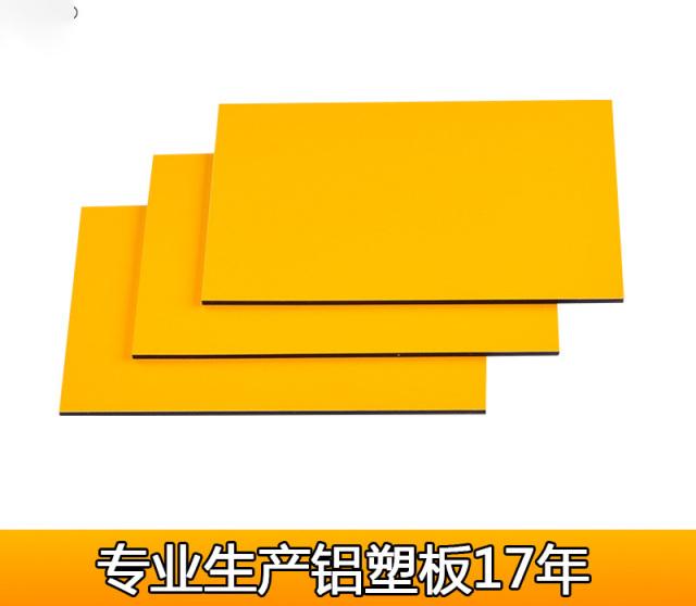 亮黄色高光辊涂铝塑板侧面