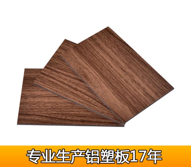 灰胡桃木哑光木纹铝塑板