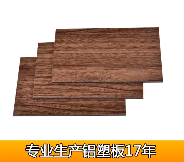 灰胡桃木哑光木纹铝塑板正面