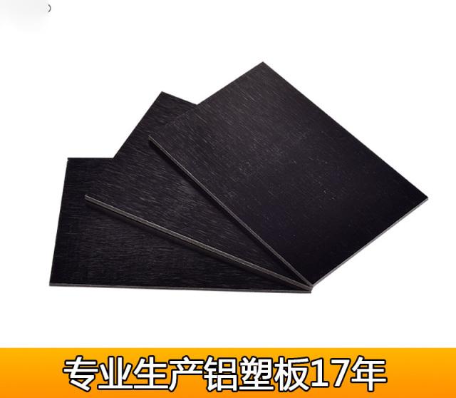 黑色拉丝氧化铝塑板