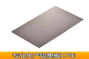 珠光玫瑰金氟碳辊涂铝塑板