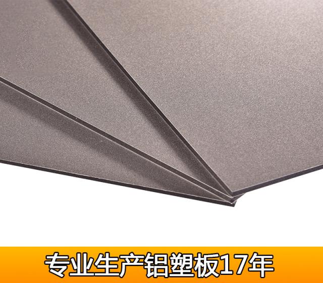 珠光玫瑰金氟碳辊涂铝塑板侧面
