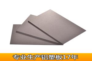 银灰色氟碳滚涂铝塑板
