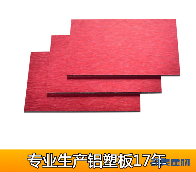 红色拉丝哑光铝塑板