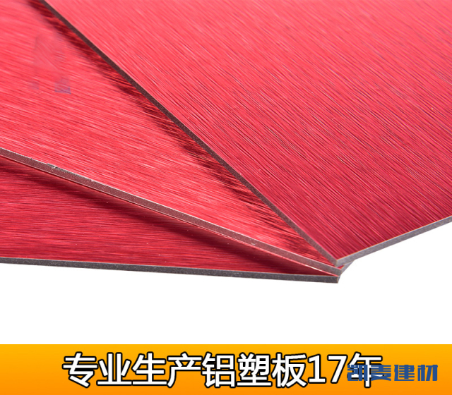 红色氧化拉丝哑光铝塑板