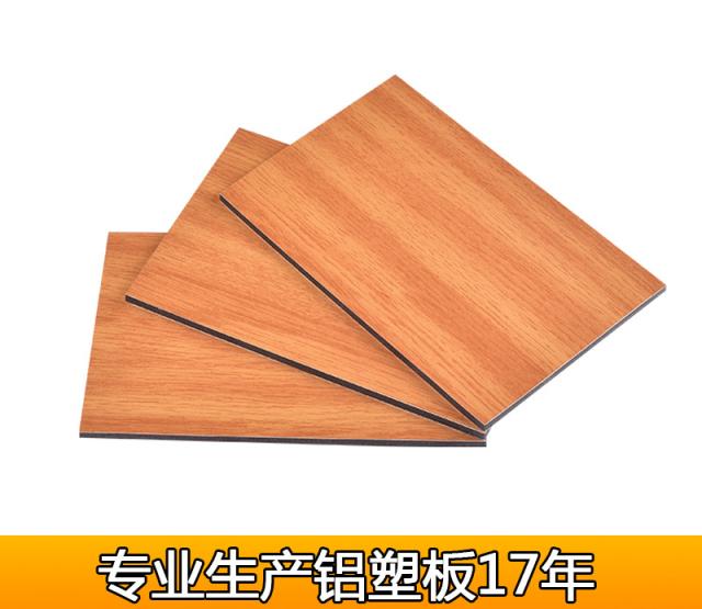 浅色黄木纹哑光辊涂铝塑板
