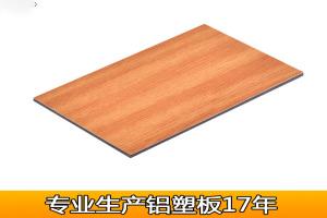 黄色木纹哑光辊涂铝塑板