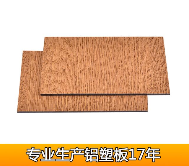 短纹理木纹辊涂铝塑板