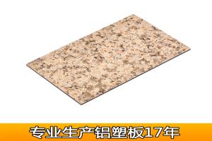 黄色花岗岩辊涂铝塑板