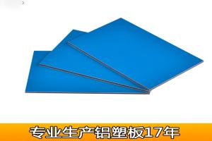 天蓝色哑光辊涂铝塑板