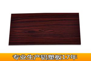 黑橡木辊涂木纹铝塑板