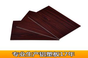 黑橡木辊涂木纹铝塑板正面